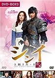 [DVD]シンイ-信義-DVD-BOX3