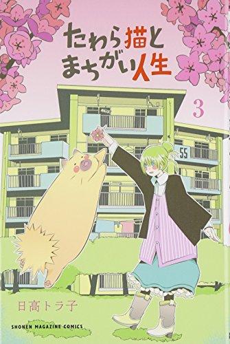 たわら猫とまちがい人生(3) (講談社コミックス)