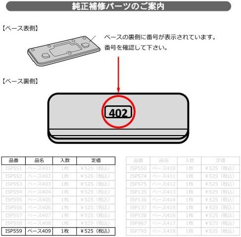 カーメイト(CARMATE) ISP 559 ベース 409 アフターパーツ
