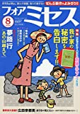 for Mrs.(フォアミセス) 2019年 08 月号 [雑誌]