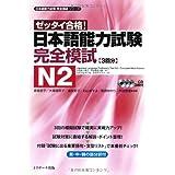 日本語能力試験 完全模試N2 (日本語能力試験完全模試シリーズ)