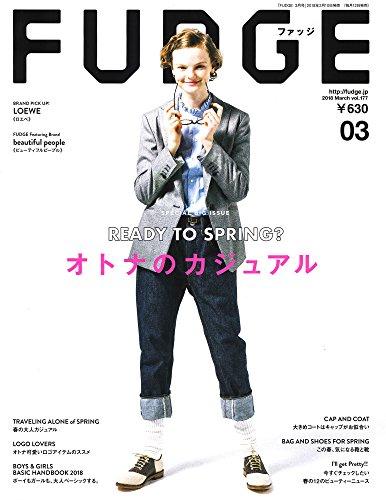 FUDGE(ファッジ) 2018年3月号