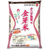 タニタ食堂の金芽米 無洗米 2.7kg