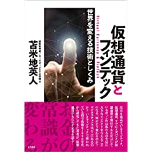 Virtual Currency and Fintech: Sekai wo kaeru gijutsu to shikumi (Japanese Edition)