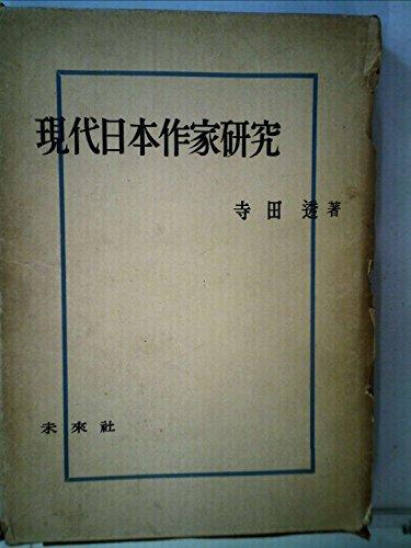現代日本作家研究 (1954年)