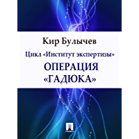 Операция «Гадюка» (Russian Edition) book cover