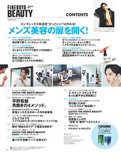 FINEBOYS plus BEAUTY 画像 B