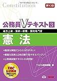 公務員Vテキスト (3) 憲法 第10版 (地方上級・国家一般職・国税専門官 対策)