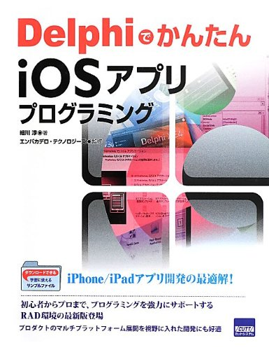 Simple iOS app programming in Delphi (2013) ISBN: 4877833102 [Japanese Import] by Kattoshisutemu.