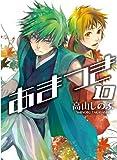 Amatsuki #10 [Japanese Edition] (ID Comics ZERO-SUM Comics)