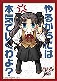 キャラクタースリーブコレクション・ミニ Fate/stay night 「やるからには本気でいくわよ?」