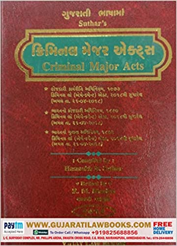 Act gujarati pdf in crpc