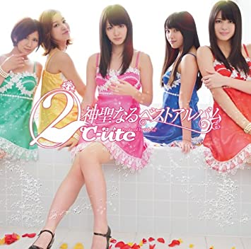 2 Cute Shinseinaru Best Album