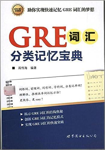 Amazon.com: GRE vocabulary classification memory book (root ...
