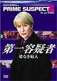 [DVD]第一容疑者 姿なき犯人 [DVD]