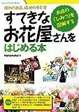 すてきなお花屋さんをはじめる本 (Visual Guide Book)