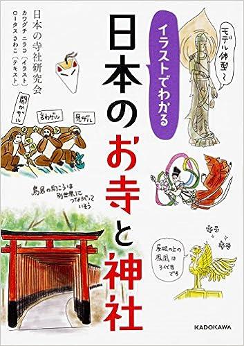 イラストでわかる 日本のお寺と神社 中経の文庫 日本の寺社研究会