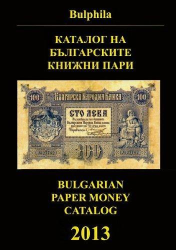 The 8 best bulgarian paper money