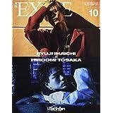 月刊 EXILE 2017年10月号