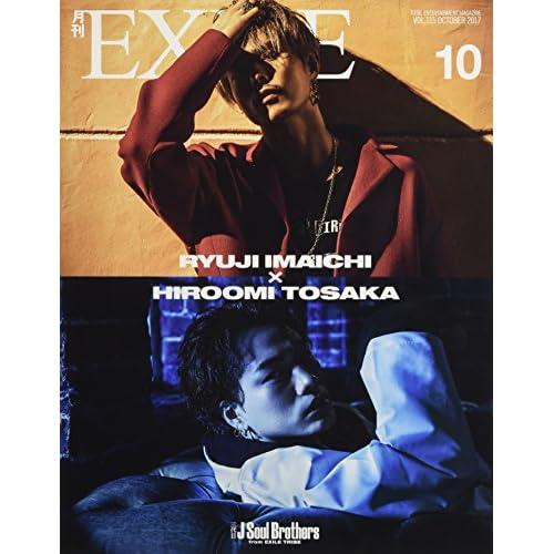 月刊 EXILE 2017年10月号 表紙画像