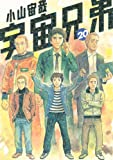 Uchu Kyodai - Space Brothers - Vol. 20 (In Japanese)