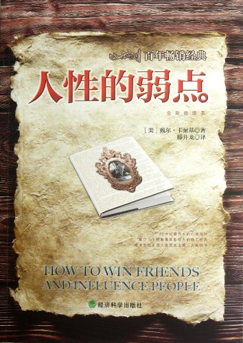 How to Win Friends and Influence People--New Illustrated (Chinese Edition)