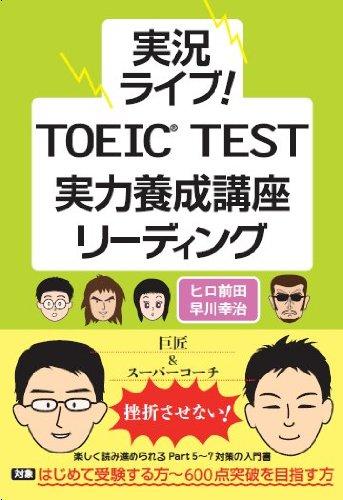 実況ライブ! TOEIC TEST 実力養成講座 リーディング
