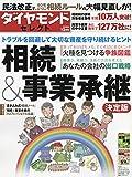 ダイヤモンド・セレクト 2018年 12 月号 [雑誌] (相続&事業承継 決定版)