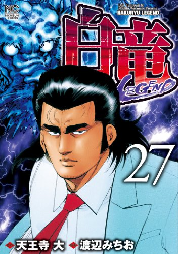 白竜-LEGEND- 27