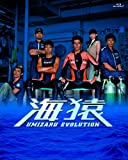 Umizaru Evolution Blu-ray Box [Blu-ray]