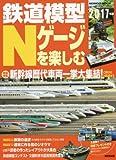 鉄道模型Nゲージを楽しむ 2017年版 新幹線歴代車両一挙大集結! (SEIBIDO MOOK)
