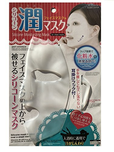 Reusable Silicone Moisturizing Mask for Sheet Mask by SMM