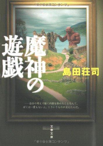 魔神の遊戯 (文春文庫)