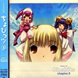 Chobits Drama CD Chapter 5 by Japanimation (2002-12-18)