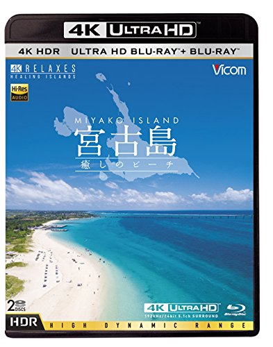 amazon co jp ultra hd blu ray 4k 宮古島 4k hdr 癒しのビーチ
