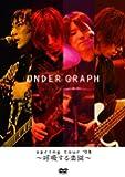 spring tour '08 ~呼吸する楽園~ [DVD]