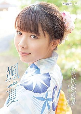 モーニング娘。'16の石田亜佑美はだーいし感が魅力の元気印!