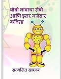 Bobo the Robo and Other Funny Poems, Satyajit Kharkar, 1492843687