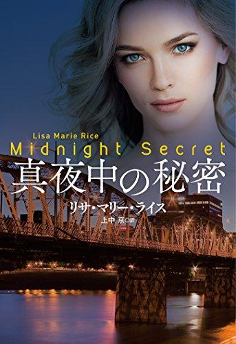 真夜中の秘密 (海外文庫)