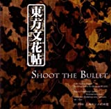 Touhou - Shoot the Bullet - PC Game [Windows]