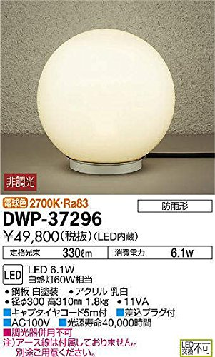 大光電機 LEDアウトドアアプローチ灯 【DWP-37296】 B00L9RCLH8 22370