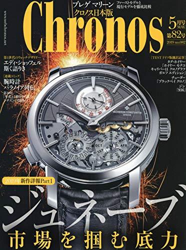 クロノス日本版 最新号 表紙画像
