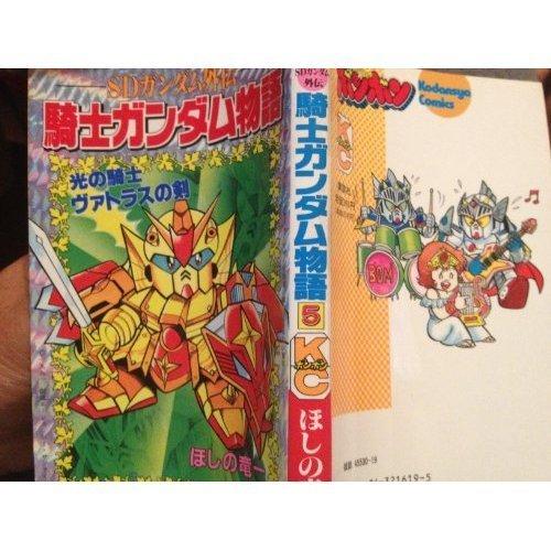 Sword of knight-Vu~atorasu SD Gundam Gaiden Knight Gundam Story (5) light (comic bonbon) (1991) ISBN: 4063216195 [Japanese Import]