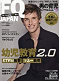 FQ JAPAN (2018-19 WINTER ISSUE[VOL.49])