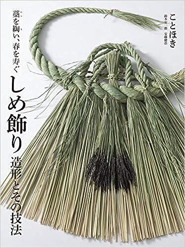 しめ飾り造形とその技法:藁を綯い、春を寿ぐ