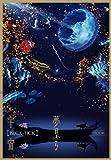 TOUR 夢見る宇宙(初回限定盤) [DVD]