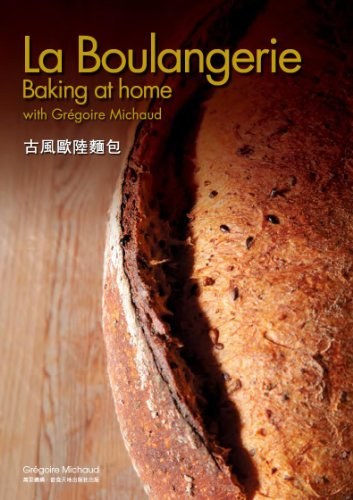 La Boulangerie - Baking at home with Gregoire Michaud (English and Chinese Edition)