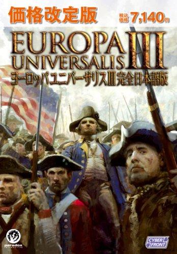 ヨーロッパ ユニバーサリスIII (日本語版) [ダウンロード] B00BP3XVN4 ダウンロード版