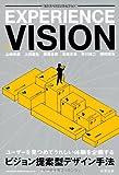 エクスペリエンス・ビジョン: ユーザーを見つめてうれしい体験を企画するビジョン提案型デザイン手法