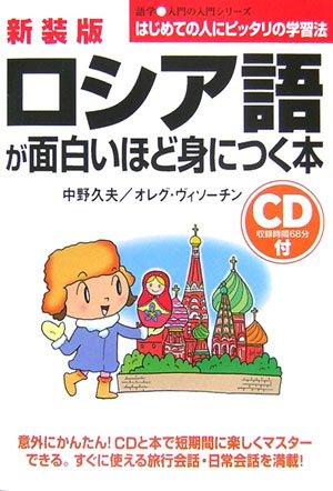 新装版 CD付ロシア語が面白いほど身につく本 (語学入門の入門シリーズ)